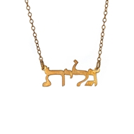 MGHEB Hebrew Name Pendant Gold